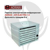 Горелка электрическая инфракрасная Adrian - AIR ELEСTRO 1.9