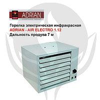 Горелка электрическая инфракрасная Adrian - AIR ELEСTRO 1.12