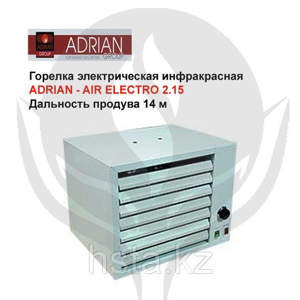 Горелка электрическая инфракрасная Adrian - AIR ELEСTRO 2.15