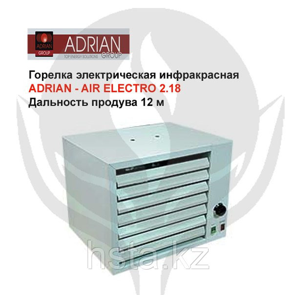 Горелка электрическая инфракрасная Adrian - AIR ELEСTRO 2.18