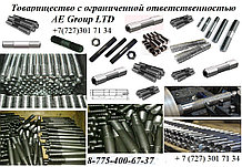 Шпильки для фланцевых соединений 9066-75