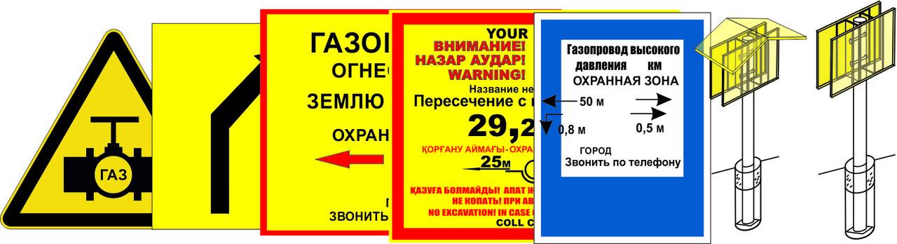 Знаки для газопроводов