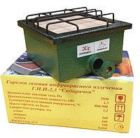 Газовая горелка инфракрасного излучения ГИИ-2.3 Сибирячка