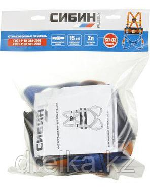 Страховочный монтажный пояс СИБИН 11560, СП-03 удерживающая привязь, прошитый высокий кушак, фото 2