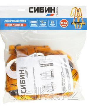 Страховочный монтажный пояс СИБИН 11563, ППДаА, лямочный, материал стропы - лента, с наплечными и набедренными, фото 2