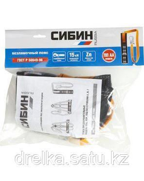 Страховочный монтажный пояс СИБИН 11568, ППАА, безлямочный, предохранительный, материал стропы - лента, фото 2