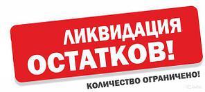 ЛИКВИДАЦИЯ - РАСПРОДАЖА!