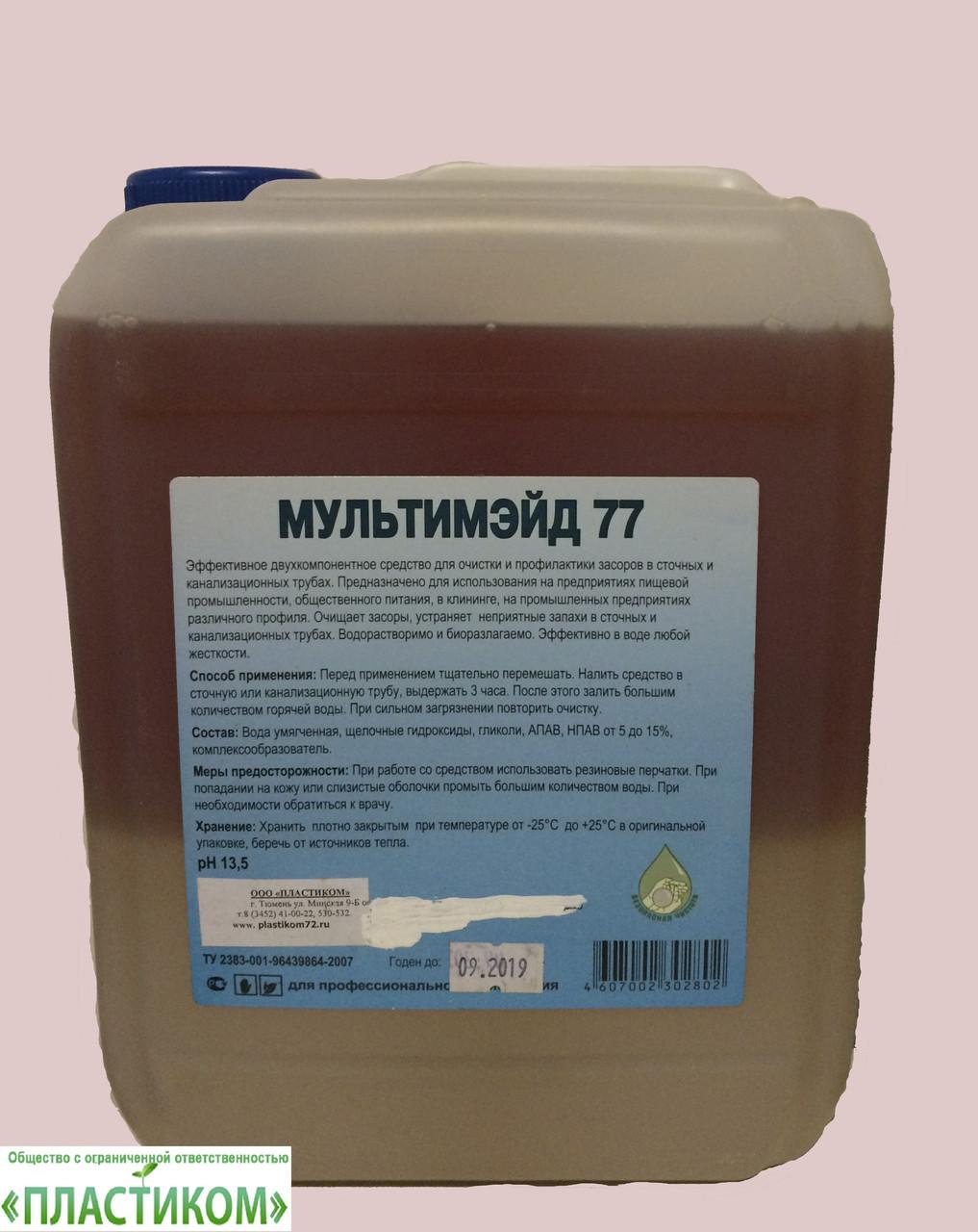 Средство для прочистки труб Мультимэйд 77 (5 литров)