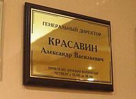Табличка на деревянной подложке