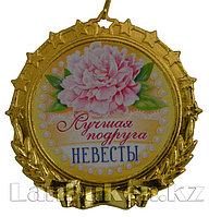"""Сувенирная медаль на ленте """"Лучшая подруга НЕВЕСТЫ"""""""