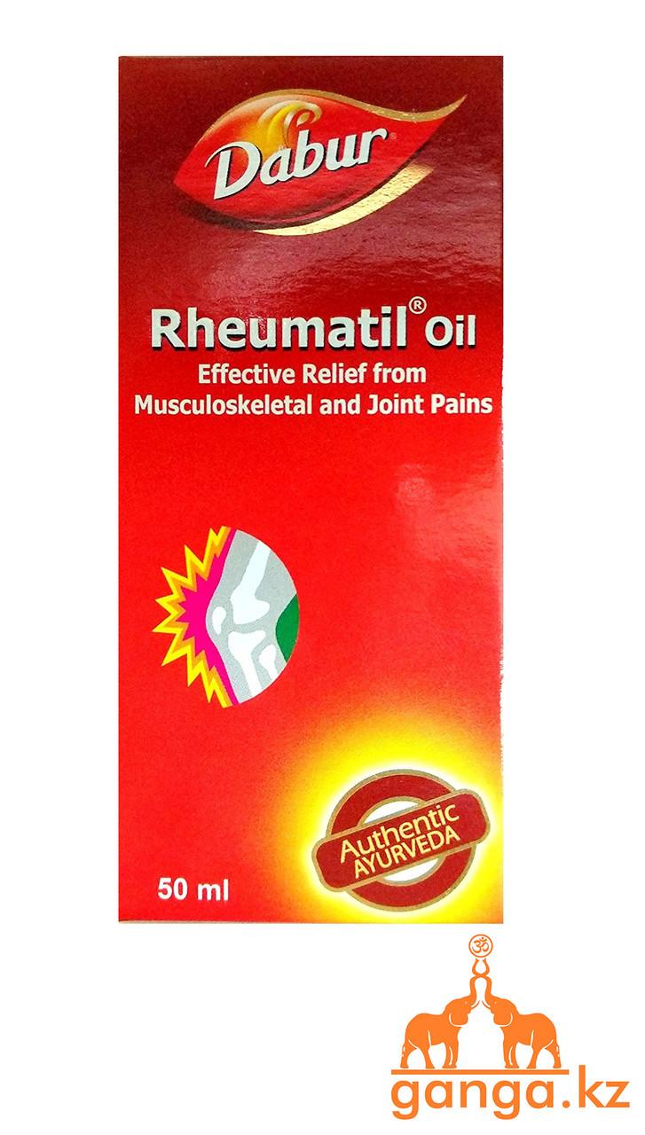 Ревматил масло (Rheumatil Oil Dabur), 50мл.