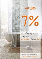 Акция!!! Скидка на мозаику 7%!!!