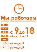 Табличка Режим работы, фото 1