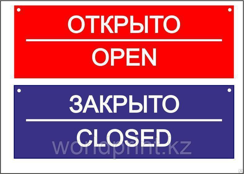 Таблички Ашық-Жабық, открыто-закрыто