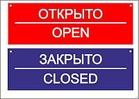 Таблички Ашық-Жабық, открыто-закрыто, фото 1