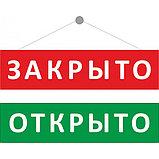 Таблички Ашық-Жабық, открыто-закрыто, фото 2