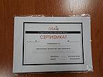 Сертификаты грамоты, фото 3