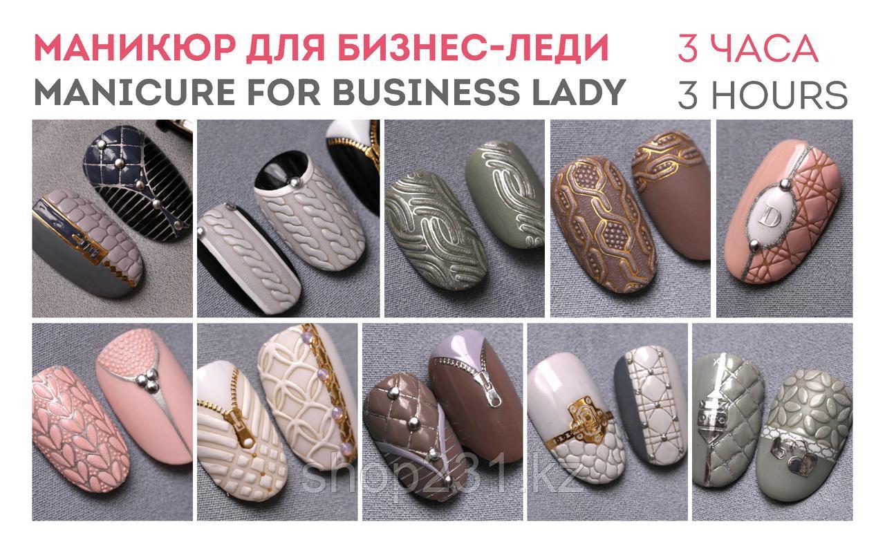 Практический тренинг-курс по экспресс-дизайну ногтей.