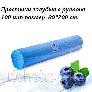 Простыни Голубые 200×80 В Рулоне 100 шт плотность 18гр