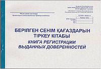 Книга регистрации выданных доверенностей