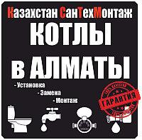 КОТЛЫ в АЛМАТЫ Монтаж/Замена/Установка
