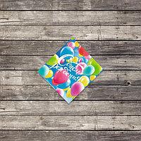 Мини открытка «С днём рождения», шарики, 7 х 7 см