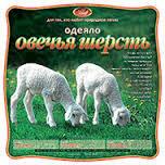 """1,5-спальное зимнее одеяло из овечьей шерсти. Микрофибра. """"Эльф"""""""