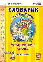 Словарик по русскому языку. Устаревшие слова. 1-4 классы. ФГОС