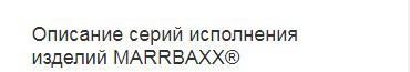 ОПИСАНИЕ СЕРИЙ ИСПОЛНЕНИЯ ИЗДЕЛИЙ MARRBAXX®