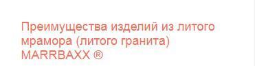 ПРЕИМУЩЕСТВА ИЗДЕЛИЙ ИЗ ЛИТОГО МРАМОРА (ЛИТОГО ГРАНИТА) MARRBAXX ®