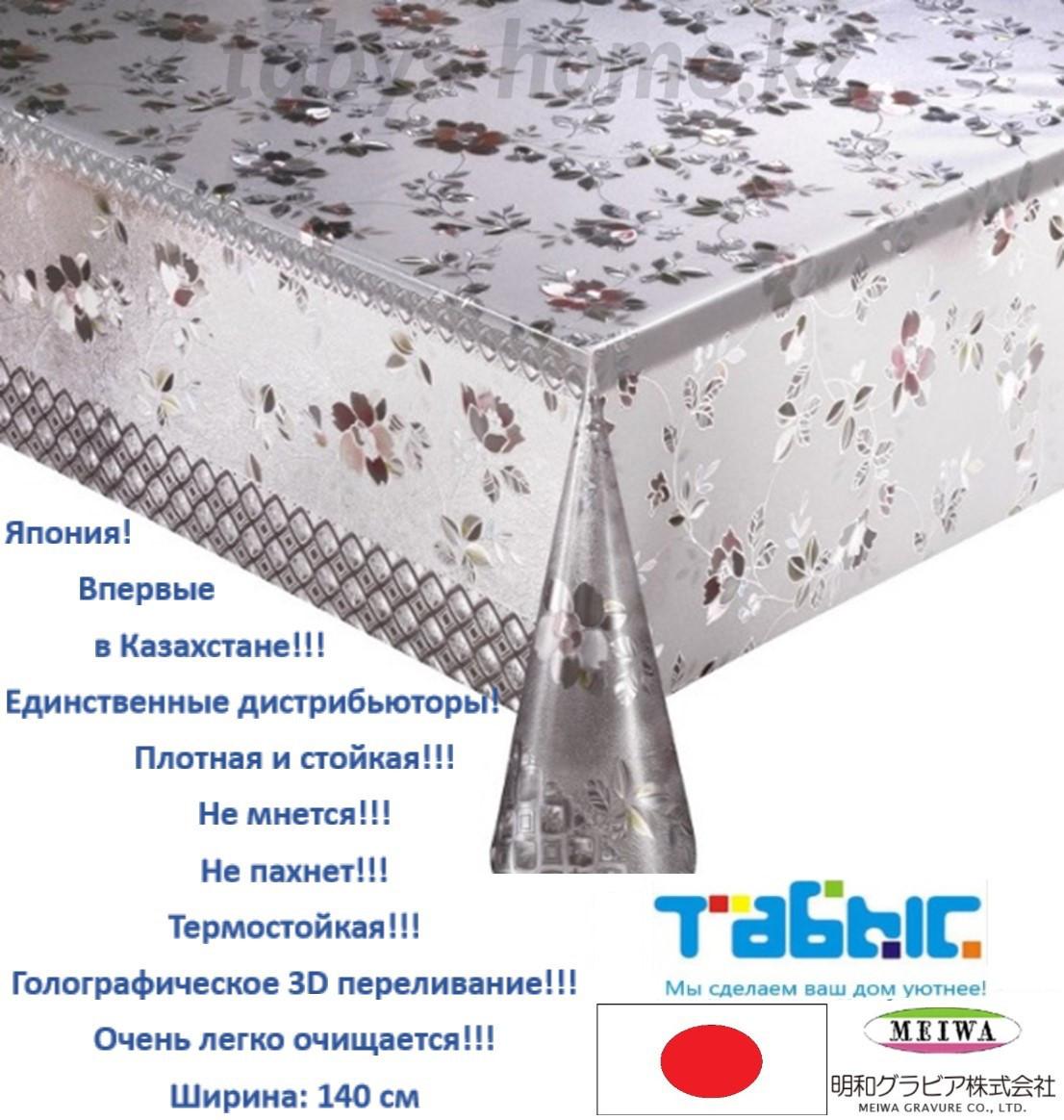 """Скатерть-клеенка20 м """"MEIWA"""" LP-154 PK 140 см"""
