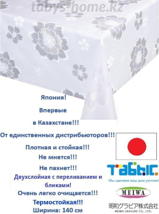 "Скатерть-клеенка20 м ""MEIWA"" OPA-02 WH 130 см"