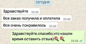 Спасибо,за то что доверяете нам))