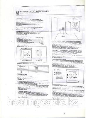 Терморегулятор ECOTHERM RTC 70.26/menred 70.26, фото 2