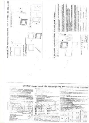 Терморегулятор ECOTHERM-91, фото 2