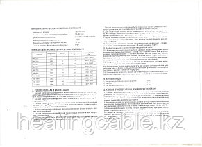 Нагревательная секция НК 23м-370Вт, фото 2