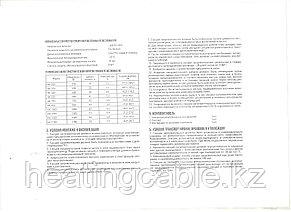Нагревательная секция НК 42м-770Вт, фото 2