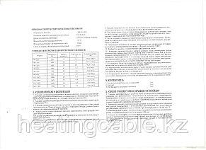 Нагревательная секция НК 60м-1000Вт, фото 2