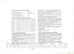 Нагревательная секция НК 92м-1700Вт, фото 2