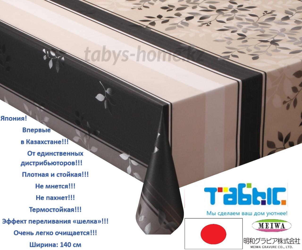 """Скатерть-клеенка20 м """"MEIWA"""" SILKY-178 BR 140 см"""