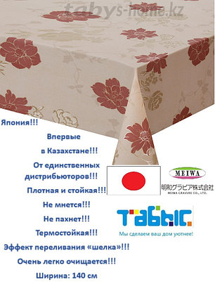 """Скатерть-клеенка 20 м """"MEIWA"""" SILKY-236 RE 140 см, фото 2"""