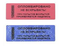 Пломбировочные антимагнитные наклейки