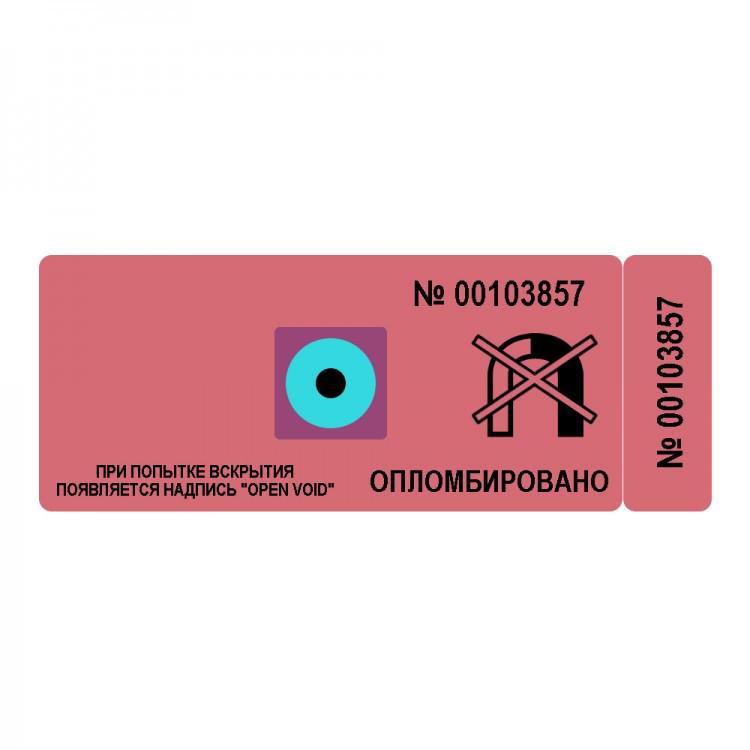 Наклейка - магнитный датчик 22х66 мм 100MTл