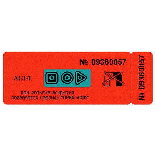 Пломбировочная наклейка 24ммх68мм МД (Анти Магнит) АГИ-1, 100MTл