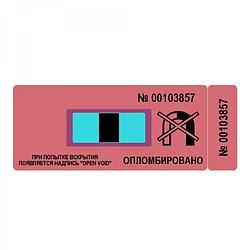 Пломбировочная наклейка 24ммх68мм МД (Анти Магнит) АМП 20MTл