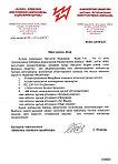 АО «Астана-РЭК»