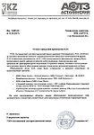 """ТОО """"Астанинский электротехнический завод"""""""
