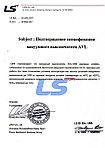 Подтверждение спецификации вакуумного выключателя AVL-1200