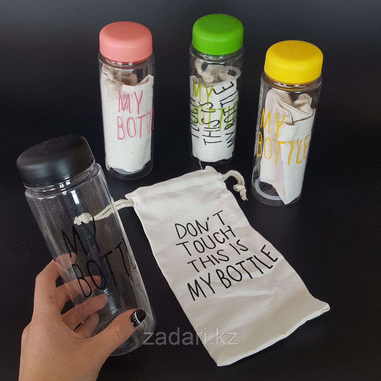 Бутылка «My Bottle» пластиковая с чехлом