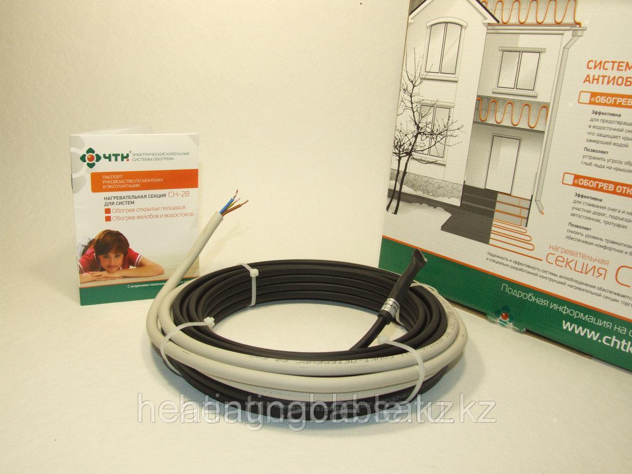 Нагревательный кабель СН-28 54м-1512Вт
